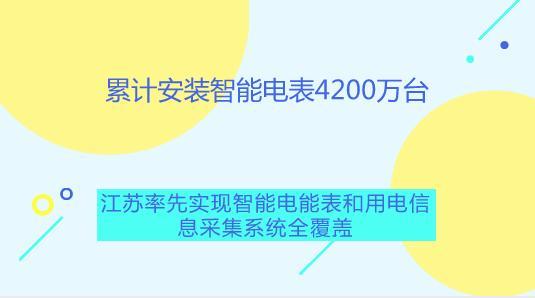 江苏率先在全国实现智能电能表和用电信息采集系统全覆盖