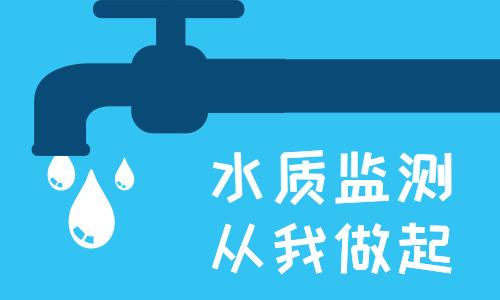 水质监测技术走向多样化 科学仪器唤醒护水意识