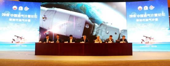 2018中国油气计量论坛在陕西西安成功举办