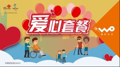 残障人士获大福利!北京联通携手残联推出助残优惠