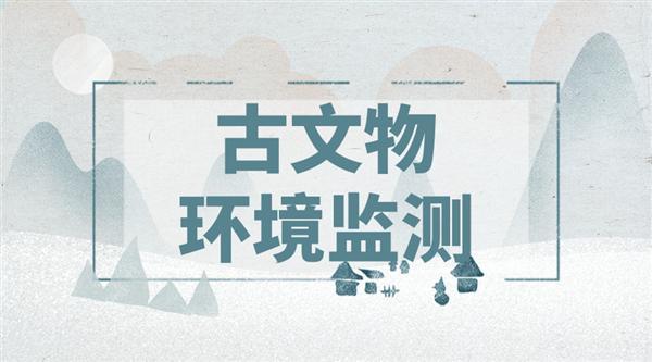 保护文物环境监测