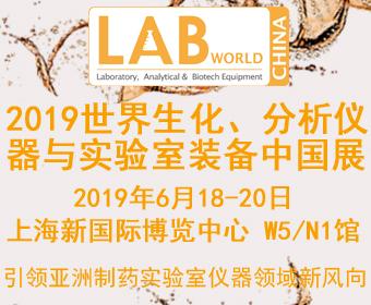 2019世界生化、分析仪器与实验室装备中国展