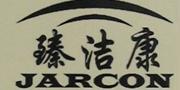 深圳臻洁康/JARCON