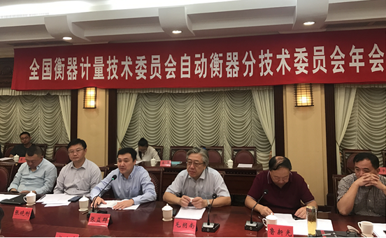 2018全国衡器计量技委会自动衡器分技委会年会召开
