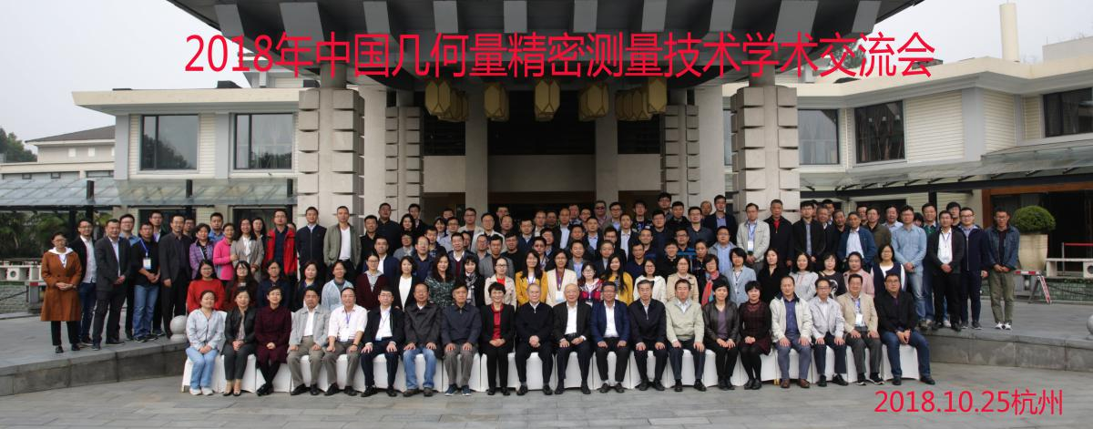 2018年中国计量测试学会几何量专业委员会工作会召开