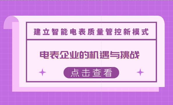 北京建立智能电表质量管控新模式