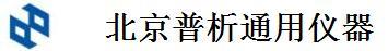 北京普析通用仪器公司