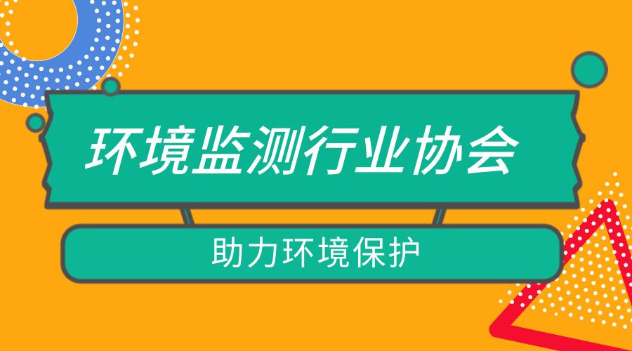 福建省环境监测行业协会正式成立 助力环境保护