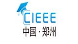 中国(郑州)国际教育装备博览会