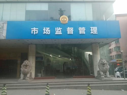 北京市市场监督管理局揭牌成立