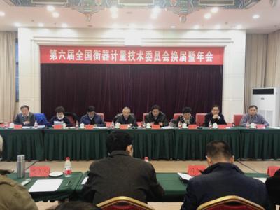 《全国衡器计量技术委员会年会》在济南顺利召开