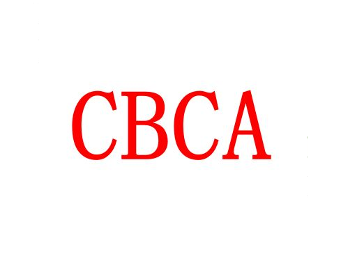 CBCA认证