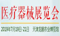 2019 第二届天津国际口腔设备器材博览会暨技术交流会