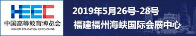 第53届全国高教仪器设备展示会