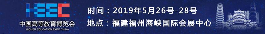 中國高等教育博覽會(2019·春)-第53屆全國高教儀器設備展示會