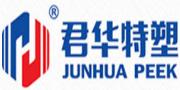 江苏君华/junhua