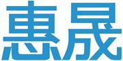 郑州惠晟/huisheng