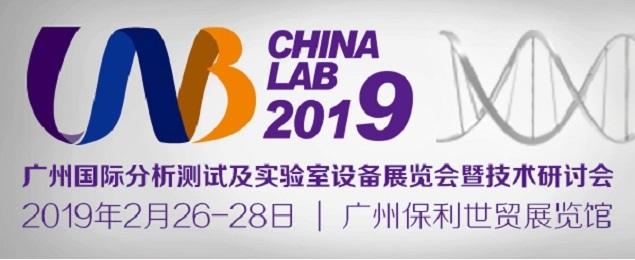 广州国际分析测试及实验室设备展览会暨技术研讨会(CHINA LAB 2019)