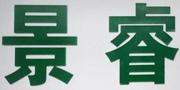 山东景睿/JINGRUI