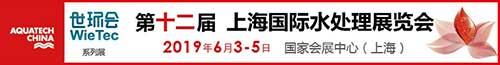 2019上海国际水处理展览会
