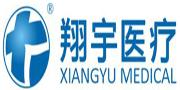 河南翔宇医疗/XIANGYU MEDICAL