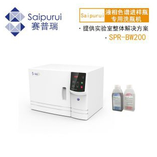 SPR-BW200全自动色谱瓶清洗机安装视频