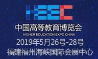 中国高等教育博览会(2019·春)-第53届全国高教仪器设备展示会