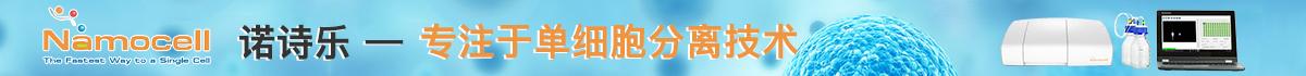 诺诗乐生物科技(苏州)