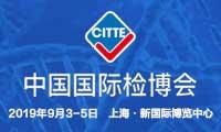 中国国际检博会