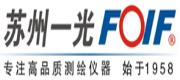 苏州一光/FOIF
