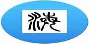 青岛海纳百川/Sea