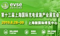 第十三届上海国际充电设施产业展览会