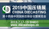 2019年第十四届中国国际压铸会议暨展览会