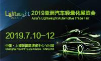 2019年亚洲汽车轻量化六合资料会