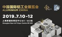 2019年中国国际铝工业六合资料会