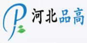 河北品高/pingao