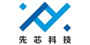 上海先芯/XIANXIN