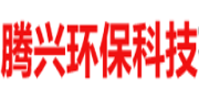 石家庄腾兴环保/TENGXING