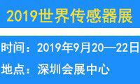 2019世界传感器应用与科技创新(深圳)六合资料会