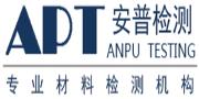 深圳安普检测/APT