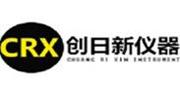 济南创日新/CRX