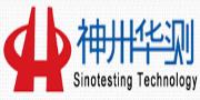 北京神州华测/Sinotesting