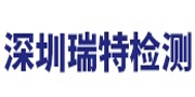 深圳瑞特检测