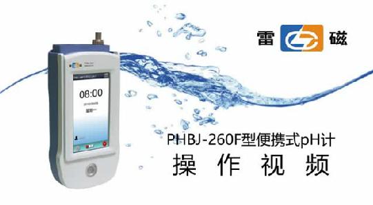 PHBJ-260F型便攜式pH計 操作視頻