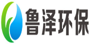潍坊鲁泽环保