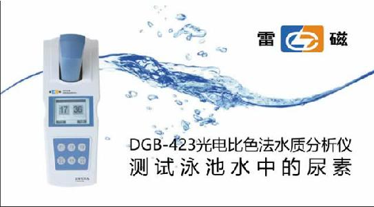 雷磁DGB-423型多参数水质分析仪测定尿素含量