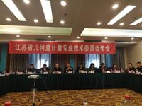 2018年江苏省几何量计量专业技术委员会年会在南京召开