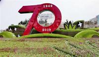 为你欢呼为你骄傲 中国海军成立70周年