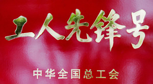 全国工人先锋号由浙江省计量院声学振动计量科技创新团队夺得