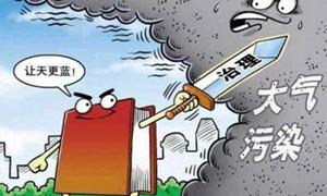 河北唐山召开 第二十三届大气污染防治技术研讨会